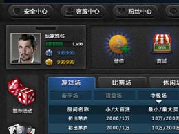 德州扑克Web,棋牌游戏UI界面
