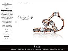 {官网改版}2012潮宏基-珠宝品牌