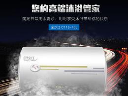 金沙江 电热水器详情设计