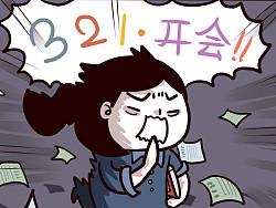 忧郁日记P41