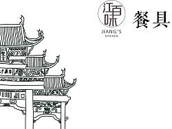 江百味餐具设计