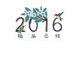 2016年商业插画总结