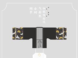【韶鹤引】汉元素服装设计