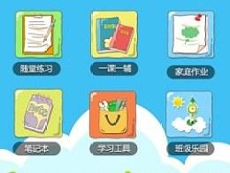 小学版电子书包-移动教育终端