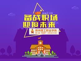 荆州简历大赛专题