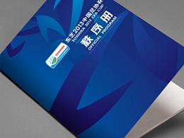 2013足协杯秩序册