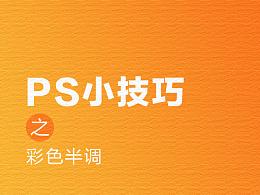 PS小技能分享(第一回)