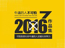 2016-2017作品小总结
