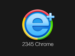 2345Chrome-PC浏览器界面图标设计