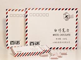 包装设计 | 百诺情书巧克力