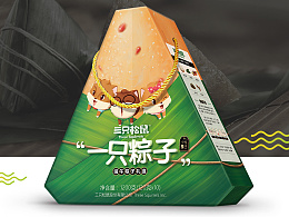 """三只松鼠""""一只粽子""""礼盒包装设计"""