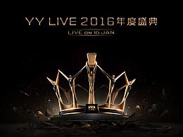 YY LIVE 2017直播新锐盛典暨年度盛典