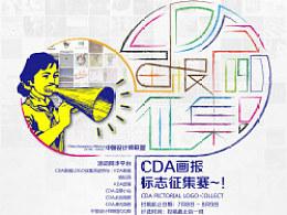 中国设计师联盟CDA画报LOGO征集赛~!