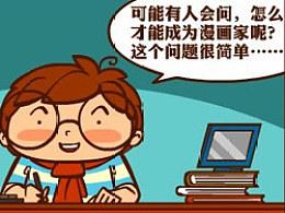 《悲催漫画家的幸福生活》023宅漫记1