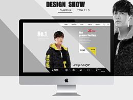 X特步宣传网页