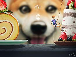 狗 & 莓