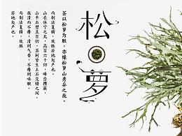 新中式字体设计