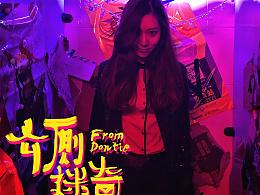 3分钟微电影《公厕迷奇》系列海报