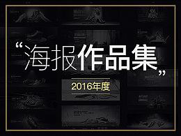 2016策恩男鞋海报集