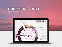 京东 天猫 自行车详情页 儿童自行车详情页 童车详情页