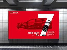 拼颜值,靠实力-东南汽车/DX系列/DX3-DX7