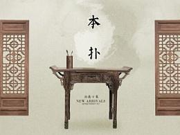 《新中式》男装大片策划方案