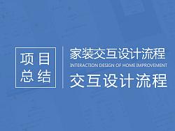 家装交互流程设计 by yucongxiao