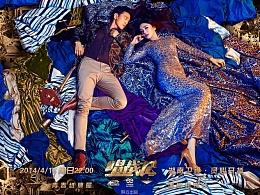 湖南卫视周播剧《唱战记》系列海报(华丽版)