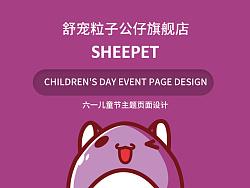 #六一儿童节#舒宠粒子公仔六一主题页面 by 南安镇阿毅