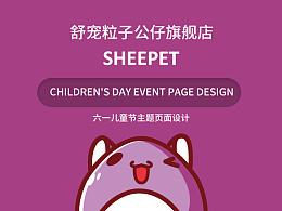 #六一儿童节#舒宠粒子公仔六一主题页面