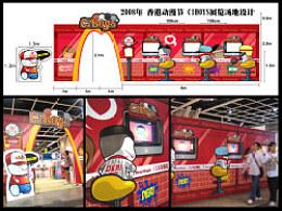 2008年 香港动漫节展场设计