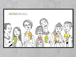 饮品/奶茶品牌设计(慕茶)