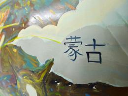 亚洲艺术节100young创作-蒙古