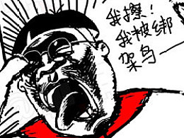 小明系列漫画——骗子电话