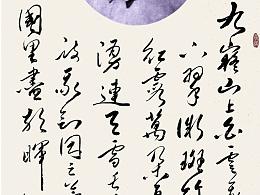 毛泽东七律诗《答友人》