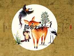 极目之峰-云雾野生茶