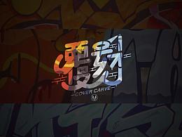 < 覆刻-涂鸦文化视觉设计与推广> #青春答卷2017##字恋青春#