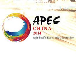 2014 APEC亚太经合组织-LOGO、VI展示