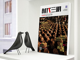 时代三明杂志标志源艺设计
