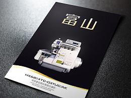 【折页】2015富山包缝机单页设计