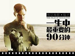 传记电影(一生中最重要的90分钟)