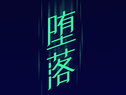 字体设计第五波