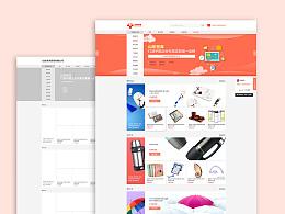 礼品定制行业网站页面设计