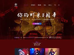 虾米音乐,网页改版