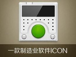 一款制造业软件的ICON