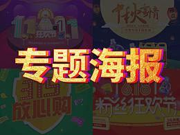 双11专题 中秋专题 618专题 315专题 端午专题 海报banner