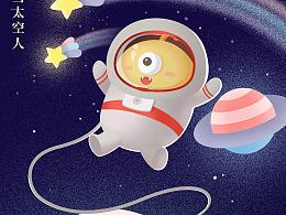 蓝白玩偶-我想当太空人