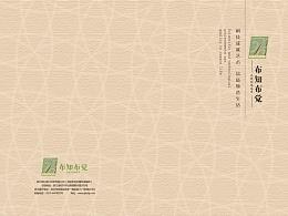 商业画册 画册排版 版式设计 平面广告 视觉传达