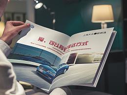 大众新朗逸汽车产品宣传画册设计