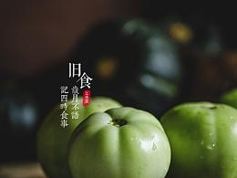 青苹果番茄,也叫贼不偷